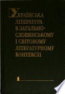 Ukraïnsʹka doz︠h︡ovtneva literatura i slov'i︠a︡nsʹkyĭ svit