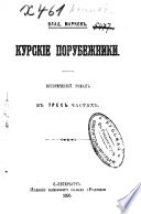 Kurskīe porubezhniki : istoricheskīĭ roman v trekh chasti͡akh