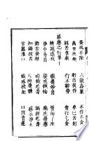 880-02 Shimon sōgyōroku