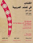 Al-Kitāb Fī Taʻallum Al-ʻArabīyah, Al-juz' Al-awwal