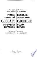 Російсько-український словник сталих виразів