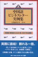 中国語ビジネスレター実例集