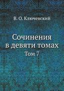 Сочинения в девяти томах Book