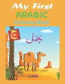 My First Arabic Coloring Book
