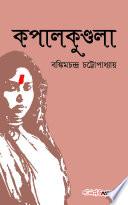 কপালকুণ্ডলা / Kapalkundala (Bengali)  : Bengali Classic Novel