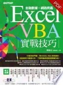 Excel VBA實戰技巧|金融數據x網路爬蟲(電子書)