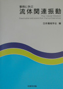 Cover image of 事例に学ぶ流体関連振動