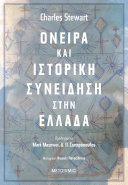 Pdf Όνειρα και ιστορική συνείδηση στην Ελλάδα Telecharger