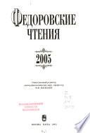 Федоровские чтения