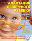 Адаптация леворукого ребёнка