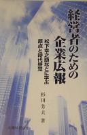 Cover image of 経営者のための企業広報 : 松下幸之助などに学ぶ原点と時代感覚