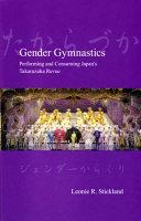 Gender Gymnastics
