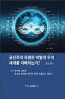 공산주의 유령은 어떻게 우리세계를 지배하는가?(상) Pdf/ePub eBook