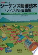 絵ときシーケンス制御読本ディジタル回路編