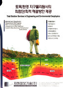 Exploration Geophysics