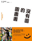 沒有圖的圖畫書The Book With No Pictures Pdf/ePub eBook