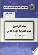 دراسات حول تاريخ الدولة العثمانية والمشرق العربي، 1288-1916