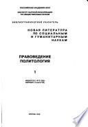 Novai︠a︡ literatura po sot︠s︡ialʹnym i gumanitarnym naukam