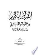 القرآن الكريم من المنظور الإستشراقي