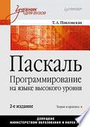 Паскаль. Программирование на языке высокого уровня: Учебник для вузов. 2-е изд.