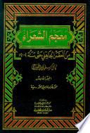 معجم الشعراء 1-6 - من العصر الجاهلي إلى سنة 2002م ج5