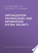 Virtualization technologies and information system security