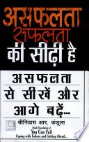 You Can Fail Coping With Failure And Getting Ahead Hindi  Book PDF