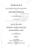 A Lexicon of Modern Greek-English and English-Modern Greek: Modern Greek-English
