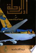 أدب الرحلة في المملكة العربية السعودية