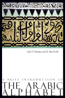 A Brief Introduction to The Arabic Alphabet