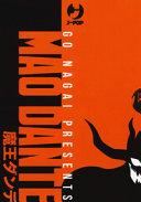 Mao Dante. Ultimate edition