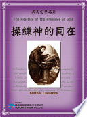 The Practice of the Presence of God (操練神的同在)