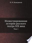 Иллюстрированная история русского театра XIX века