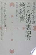 日本語を知る・磨くことばの表記の教科書