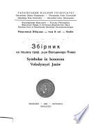 Zbirnyk na poshanu prof. d-ra Volodymyra I︠A︡neva