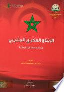 الانتاج الفكري المغربي