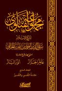 مجموعة الفتاوى لشيخ الإسلام تقي الدين أحمد بن تيمية الحرّاني Pdf/ePub eBook