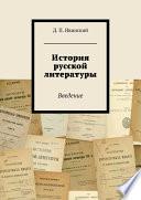 История русской литературы