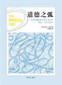 道德之弧科学和理性如何将人类引向真理、公正与自由 Pdf/ePub eBook