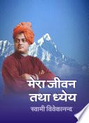 Mera Jivan Tatha Dhyey