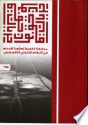 مراجعة قانونية لعقوبة الاعدام في النظام القانوني الفلسطيني