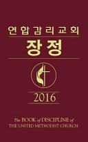 Book of Discipline Umc 2016 Book