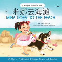 Mina Goes to the Beach  Written in Traditional Chinese  English and Pinyin