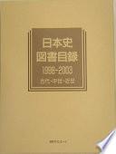 日本史図書目録 1998-2003 古代・中世・近世