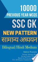 Samaanya Gyan   Adhyayan   SSC GK   General Awareness  Previous Year Subjectwise Papers for SSC   Other Competitve Exams
