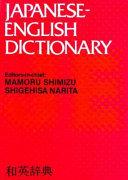 Kodansha Japanese English Dictionary