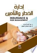 إدارة الخطر و التأمين