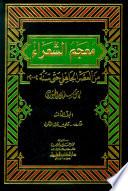 معجم الشعراء 1-6 - من العصر الجاهلي إلى سنة 2002م ج3