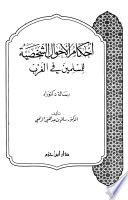 أحكام الأحوال الشخصية للمسلمين في الغرب