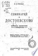 Семинарий по Достоевскому